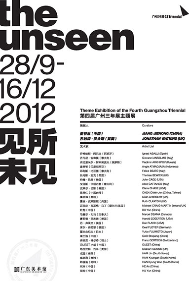 Run at Fourth Guangzhou Triennial